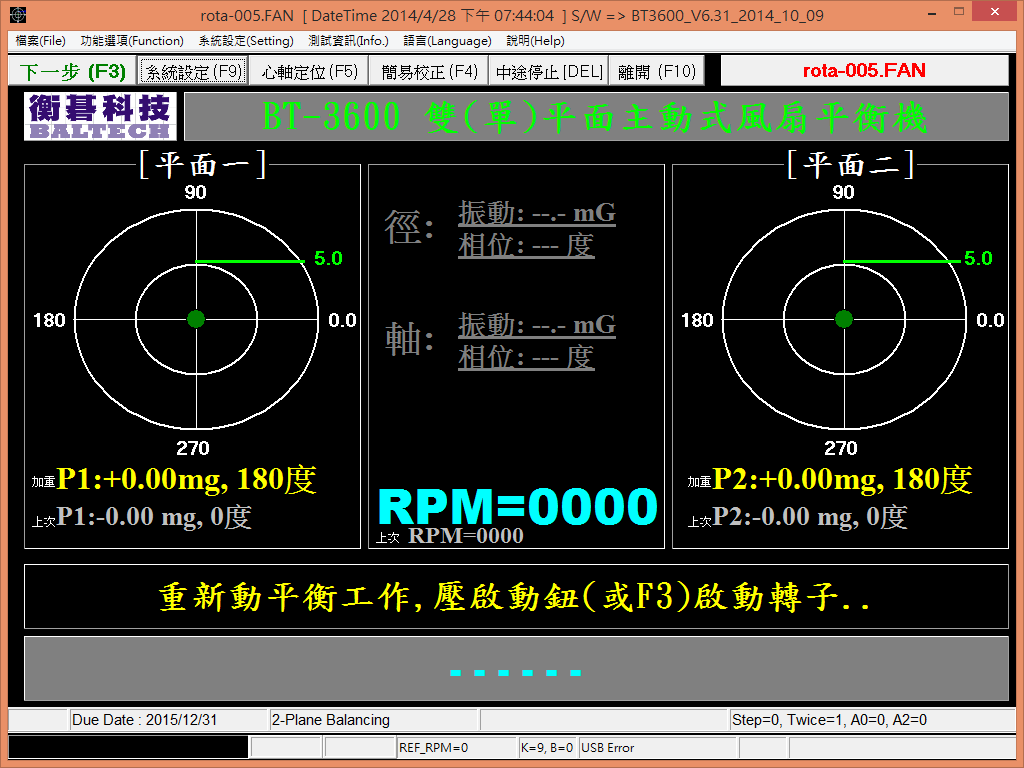 掌上型振動噪音分析儀